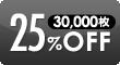 30,000枚商品はこちら