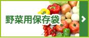 野菜用保存袋